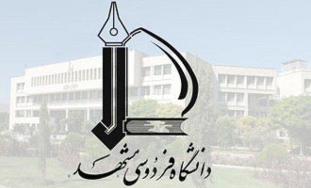 اساتید دانشگاه های لبنان از دانشگاه فردوسی مشهد بازدید کردند