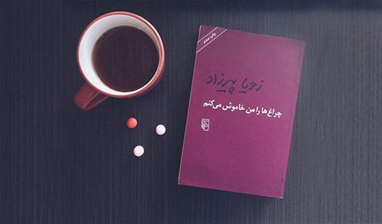 خانم های نویسنده؛ فرمانروایان تجدید چاپ در ایران
