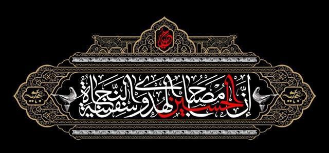 پیغام تسلیت دکتر مونسان به مناسبت فرارسیدن ایام سوگواری حسینی