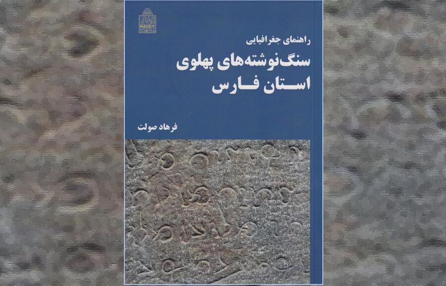 راهنمای جغرافیایی سنگ نوشته های پهلوی استان فارس منتشر شد