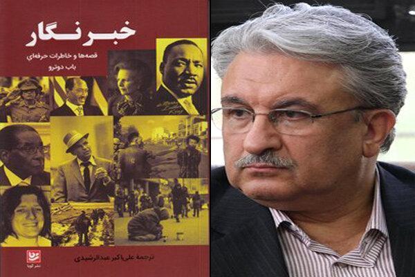 ترجمه خبرنگار ایرانی از خاطرات خبرنگار انگلیسی منتشر شد