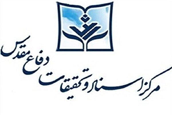 پیام تسلیت مرکز اسناد دفاع مقدس به مناسبت درگذشت پدر شهید آوینی