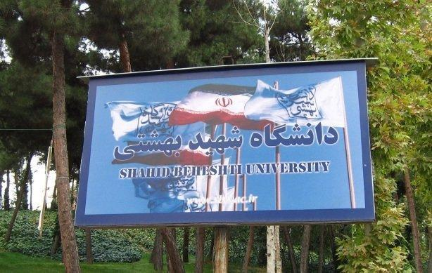 مهلت ثبت نام بدون آزمون کارشناسی ارشد دانشگاه شهید بهشتی امشب 10 آذر پایان می یابد
