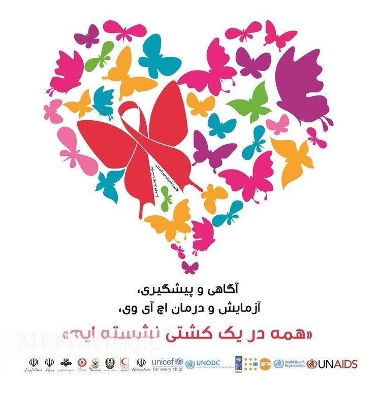 روزشمار هفته اطلاع رسانی ایدز در ایران اعلام شد
