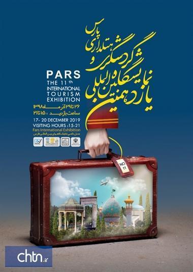 استقبال مراکز فعال گردشگری از یازدهمین نمایشگاه گردشگری پارس شیراز