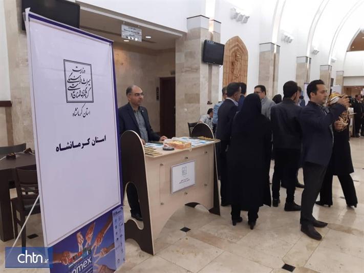 15 طرح گردشگری کرمانشاه به کشورهای عضو اکو معرفی گردید