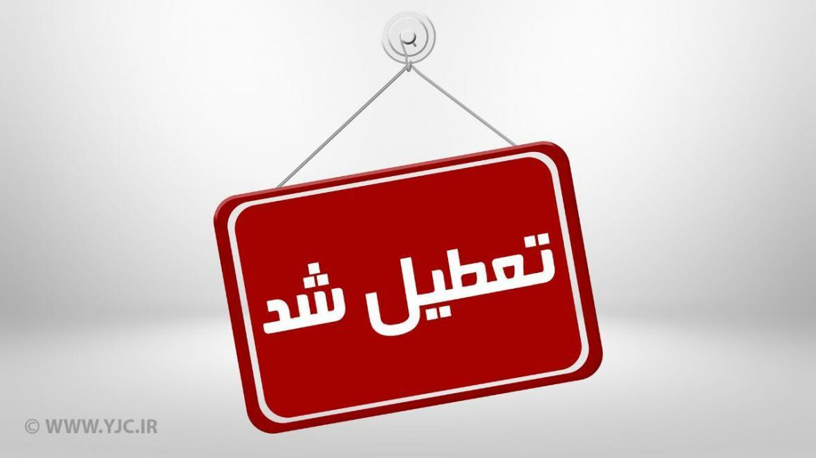 بعضی مدارس آذربایجان شرقی در روز شنبه تعطیل شد