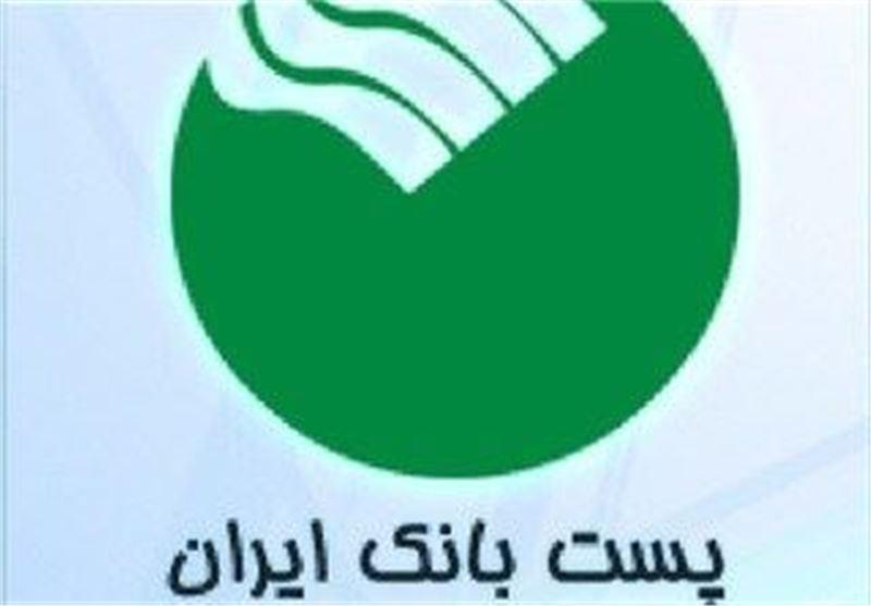 فعالیت 800 شعبه پست بانک استان اصفهان برای کاهش مسافرت های بین شهری