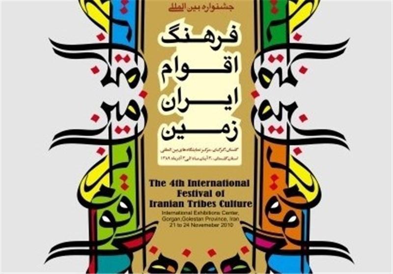 سفرای کشورهای آسیای میانه در دهمین جشنواره بین المللی فرهنگ اقوام شرکت می نمایند
