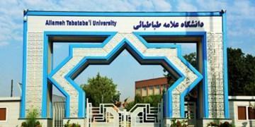 انجمن اسلامی دانشجویان حکمت در دانشگاه علامه طباطبایی اعلام موجودیت کرد