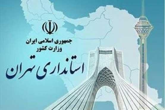 کاهش ساعات کاری ادارات استان تهران از امروز