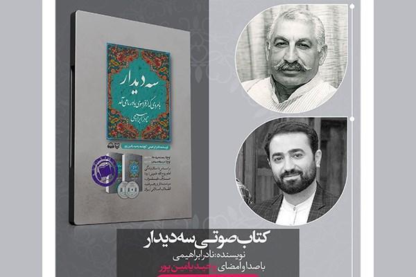 کتاب صوتی سه ملاقات با صدای وحید یامین پور منتشر شد
