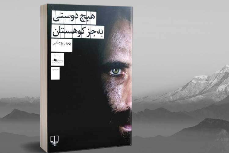فروش بالای هیچ دوستی به جز کوهستان در رکود پردیس کتاب اصفهان