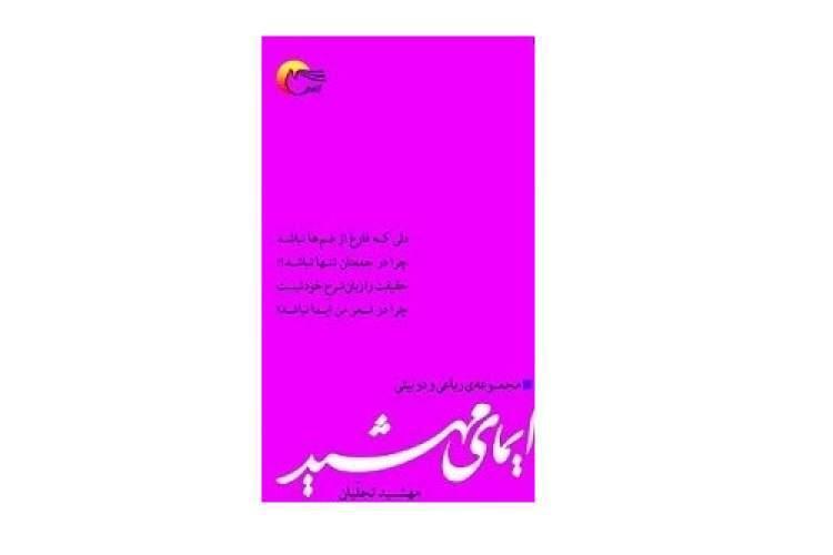 مجموعه شعر ایمای مهشید منتشر شد