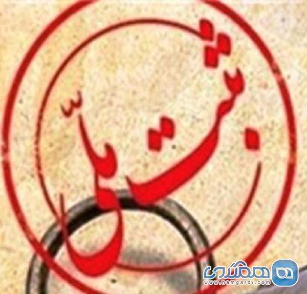 اعلام ثبت ملی شش اثر تاریخی فرهنگی یزد