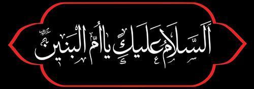 تاریخ وفات حضرت ام البنین (س) در چه روزی است؟