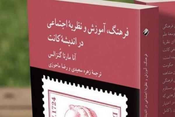 کتاب فرهنگ، آموزش و نظریه اجتماعی در اندیشه کانت منتشر می گردد