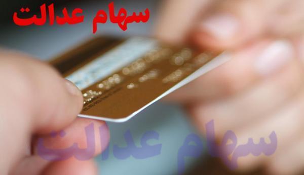 فرآیند کارت اعتباری سهام عدالت در 2 بانک نهایی شد