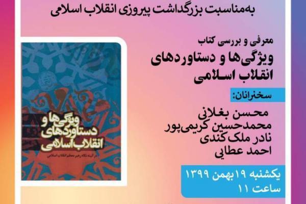 معرفی ویژگی ها و دستاوردهای انقلاب اسلامی در دهه فجر