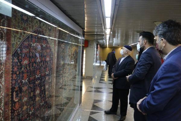 نخستین موزه فرش در متروی تهران به بهره برداری رسید خبرنگاران