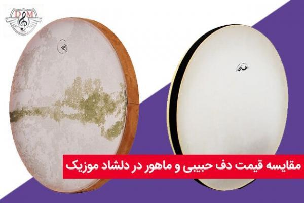 مقایسه قیمت دف حبیبی و ماهور در دلشاد موزیک